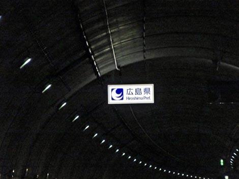 尾道松江線 松江自動車道 大万木トンネル内 島根広島県境