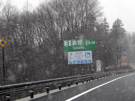 尾道松江線 松江自動車道 高野IC2km