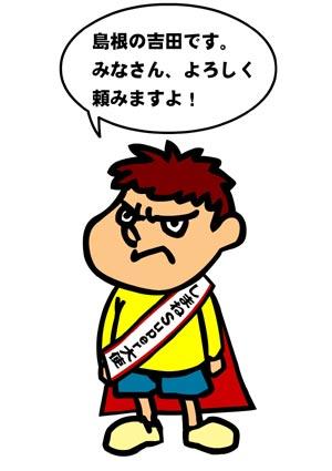 しまねSuper大使 秘密結社 鷹の爪団戦闘主任「吉田くん」