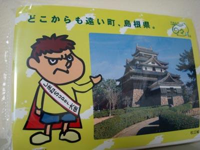 「どこからも遠い町、島根県。」ティッシュ