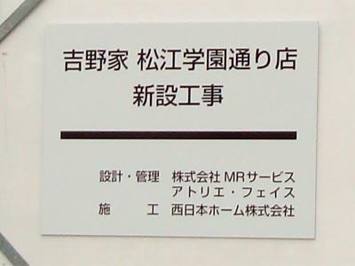 吉野家 松江学園通り店