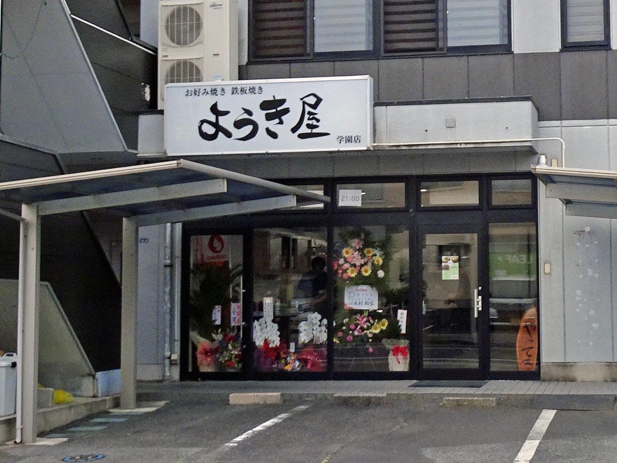 ようき屋 学園店