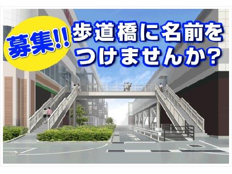 ゆめタウン出雲・ゼビオ 歩道橋