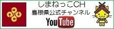 YouTube 島根県公式チャンネル