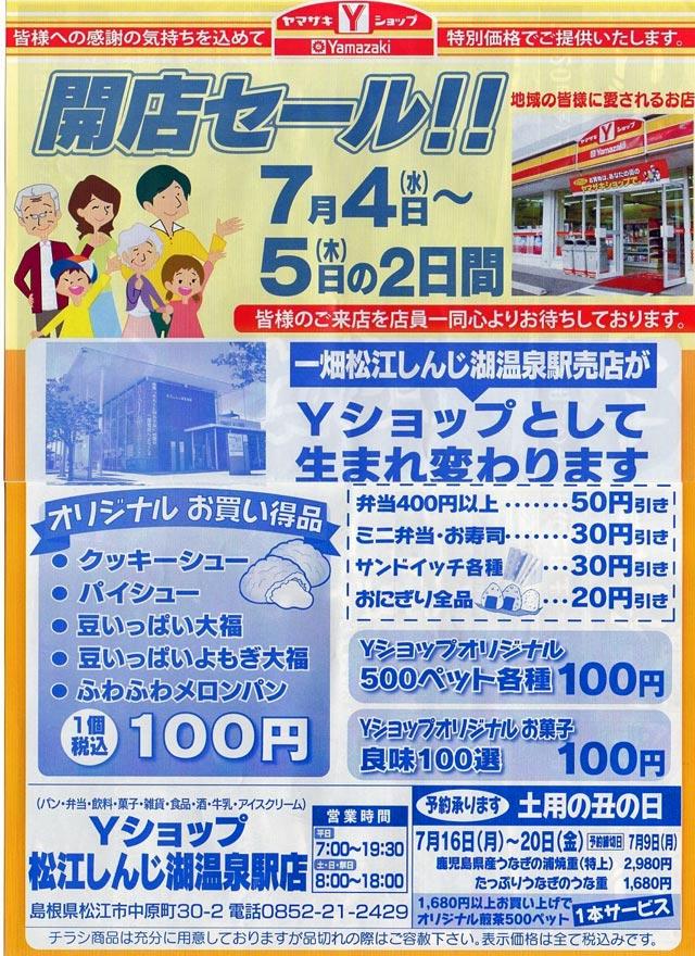 Yショップ 松江しんじ湖温泉駅店