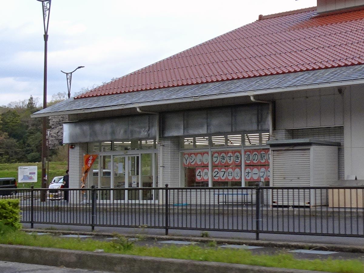 Yショップきすき道の駅店