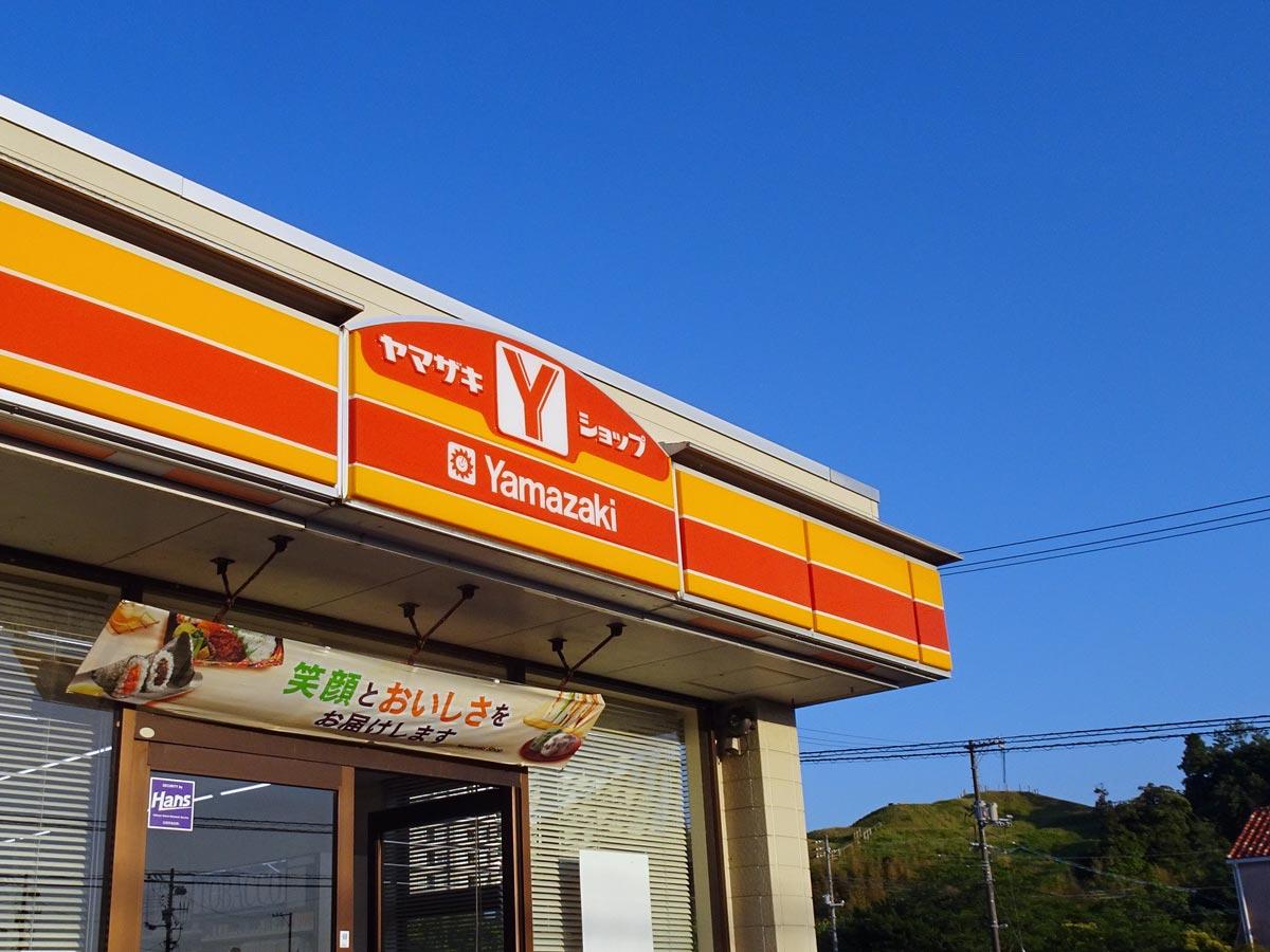 ヤマザキYショップ田和山店