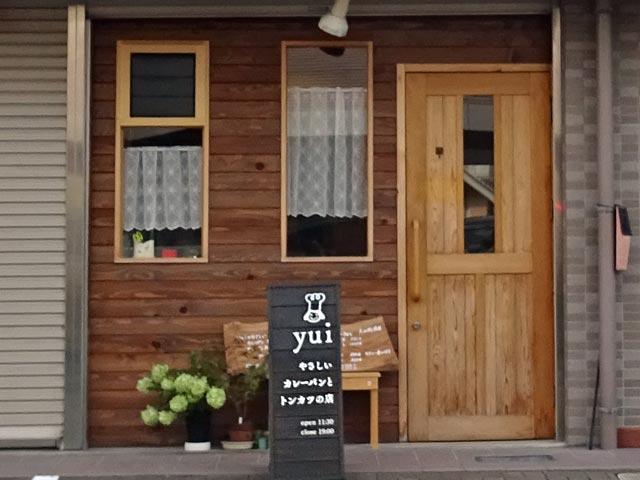 yui やさしいカレーパンとトンカツの店