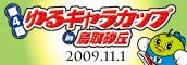 第4回 ゆるキャラカップ in 鳥取砂丘