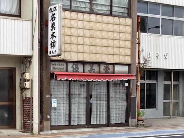 優美堂菓子店