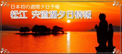 宍道湖夕日情報