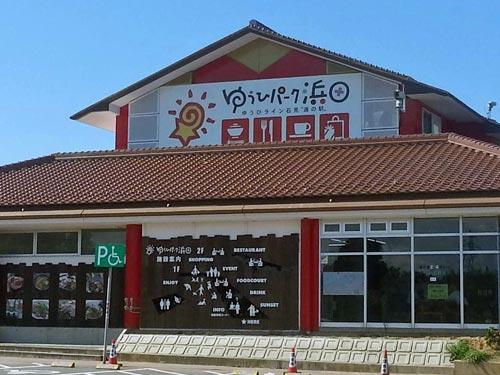 ゆうひパーク浜田