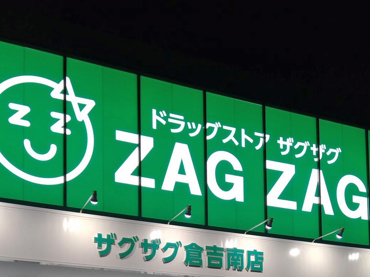ZAGZAG(ザグザグ)