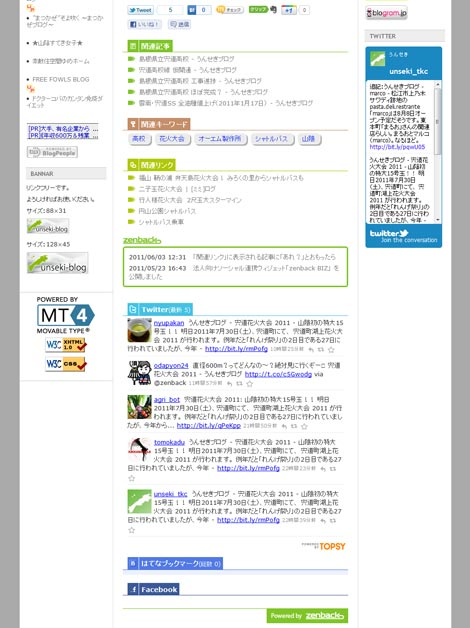 Zenbackウィジェット