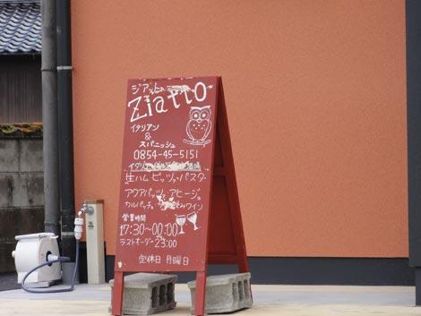 イタリアン&スパニッシュ Ziatto