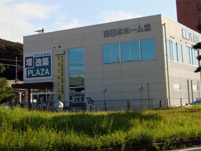 西日本ホーム 増改築プラザ 松江店