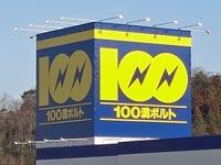 100満ボルト松江本店の看板