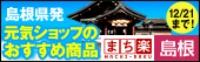 【楽天市場】島根物産展開幕