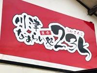 川津なおらい処235