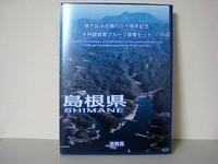 地方自治法施行60周年記念千円銀貨幣到着