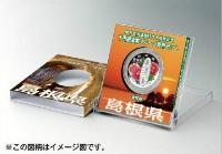 地方自治法施行60周年記念千円銀貨幣