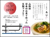 【西伯】日吉津に山陰初となる日本のお米で作った生麺フォー専門店が2020年11月27日オープン『フォー専門店 あび』