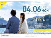 【松江】【出雲】ポスティングタウン情報紙『あえる』が本日2020年4月6日創刊!