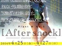 PLANT M No.5 『After shock』 チェリヴァヴァージョン
