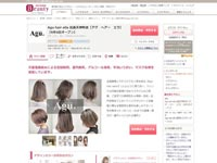【出雲】全国に486店舗を展開されている「Agu.」ブランドの新店舗が天神町にオープン予定『Agu hair ella 出雲天神町店(アグヘアーエラ)』