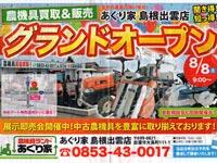 【出雲】「ゆめマート神西」向かい側に農機具買取&販売の「あぐり家」新店舗が2020年8月8日オープン予定『あぐり家 島根出雲店』