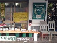【安来】自家製天然菌酵母のパン工房「アルムリーノ」さんの安来店が安来駅近くにオープン『パン工房アルムリーノ安来店』