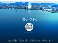 【松江】天神町商店街に「アルファステイツ」シリーズの新たな分譲マンションが建設予定『アルファステイツ天神町』
