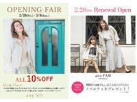 【松江】イオン松江2Fに「any SIS」と「any FAM」の2ブランド展開ショップがニューオープン『any SIS/any FAM イオン松江ショッピングセンター』