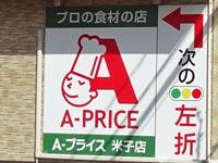 A-プライス 出雲店