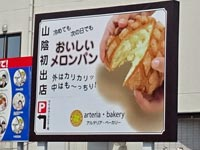 アルテリア・ベーカリー 松江学園店