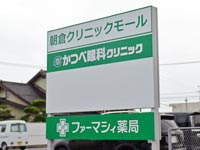 朝倉クリニックモール