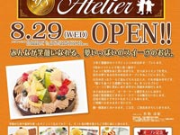 Yume sweets Atelier(ユメスイーツ アトリエ)
