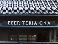 【出雲】『BeerTeria CNA(シーナ)』ベルギービールを始めとしたクラフトビールと創作料理のお店が2021年3月31日グランドオープン予定
