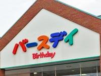 バースデイ 益田店