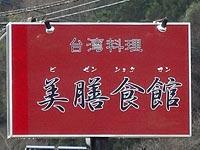 台湾料理 美膳食館