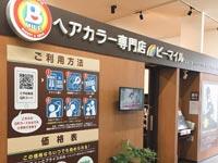 【出雲】ゆめタウン出雲にヘアカラー専門店が2021年2月下旬オープン予定『ヘアカラー専門店 ビーマイル ゆめタウン出雲店』