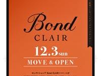 BondCLAIR 出雲店 移転オープン