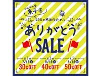 【閉店】25年の感謝を込めて「ありがとうセール」を実施中。『ぶんぶん堂 米子店』さんが2020年9月30日をもって閉店予定