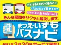 【松江】【出雲】市営バス・一畑バスの運行情報をリアルタイムで確認できる『まつえ・いずもバスナビ』が本日(2020年3月30日)よりサービス開始