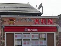 カフェ太郎の大判焼