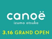 【出雲】松江エリアで大人気の美容室「canoe(カノエ)」が出雲にNEWOPEN!『カノエ 出雲大塚店(canoe)』2021年3月16日オープン予定
