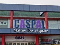 【松江】『キャスパル』が2021年4月18日をもって閉店予定
