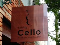 Dining Cello(セロ)