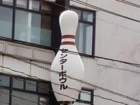 松江センターボウル まもなく閉館