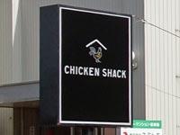CHICKEN SHACK 移転オープン